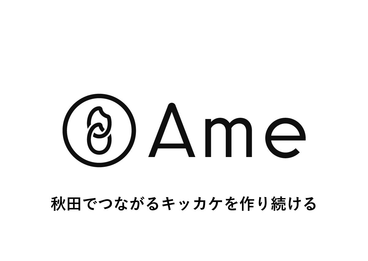 Ame Projectをご支援いただいた方々のご紹介